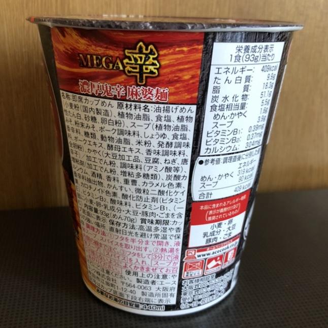 麻婆麺の成分表示