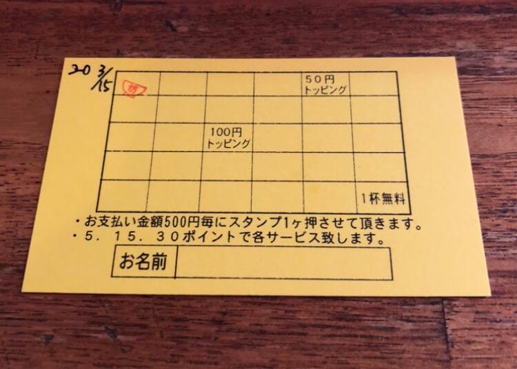 実際のスタンプカード