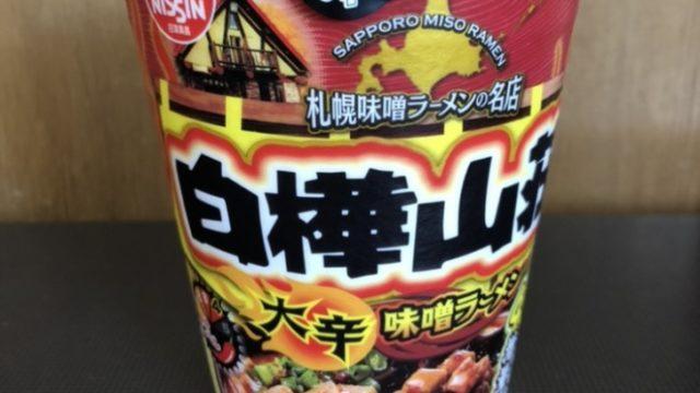 白樺山荘カップ麺パッケージ