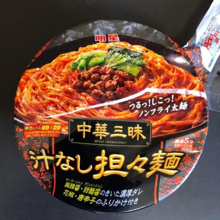 汁なし担々麺パッケージ