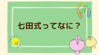 七田式とはアイキャッチ