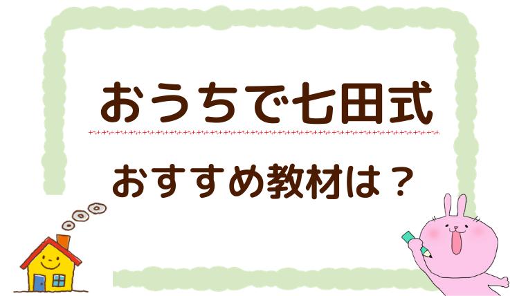おうちで七田式おすすめ教材