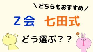 七田式とZ会